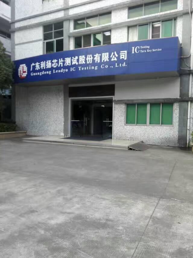 广东利扬芯片测试股份有限公司